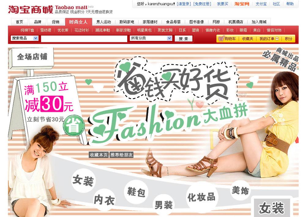 1382987606_Taobao-shop