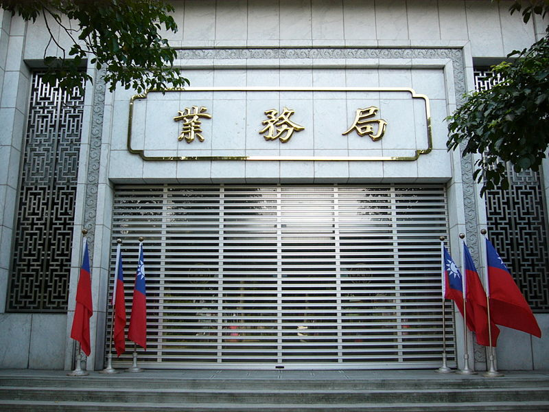 800px-Department_of_Banking,_Central_Bank_(Republic_of_China)