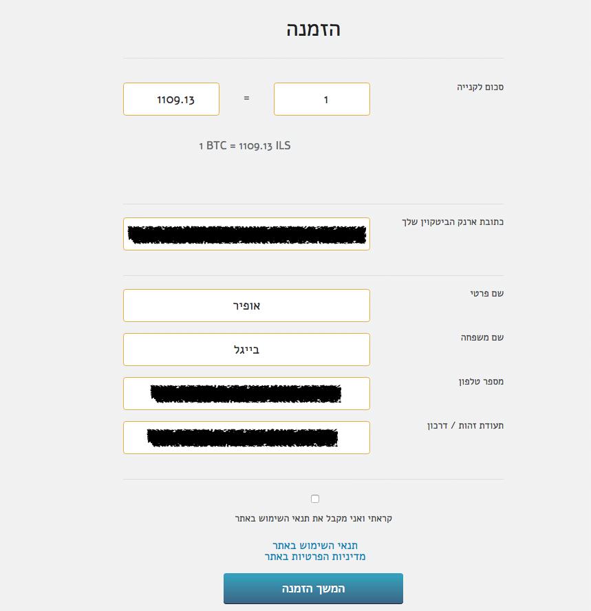 השלמת פרטי הזמנה