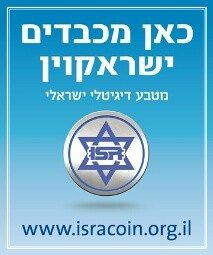 Isracoin:  An Open Defiance of Anti-Semitic Stereotyping