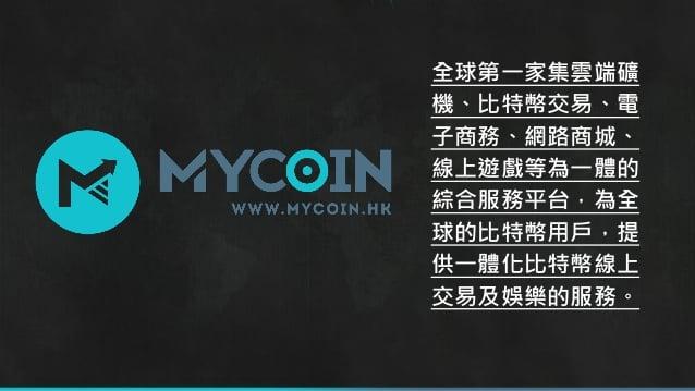 mycoin-1-638 (1)
